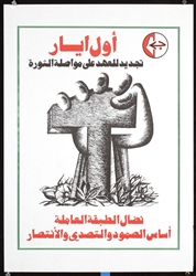 The First of May - Continue the Revolution (Arabic) by Anonymous. ca. 1978
