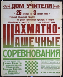 Russian Typography by Anonymous. 1938