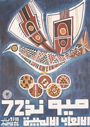 Olympic Games (Peace Dove / Hebrew Text) by Anonymous. 1972