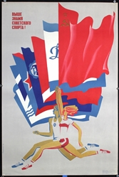 Soviet Poster (Above the Banner of Soviet Sports) by A. Achalsov. 1972