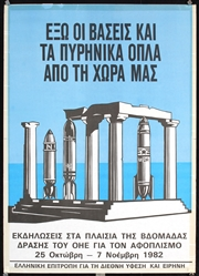 Greece (3 Anti-War Posters) by Various Artists. 1980 - 1982