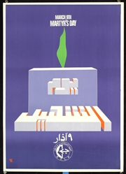 March 9th - Martyrs Day (Palestine) by Nicola, Kamal. 1981