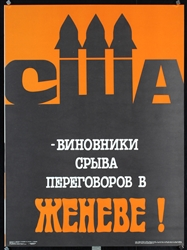 Russia (2 Anti-USA Propaganda Posters) by Various Artists. 1984